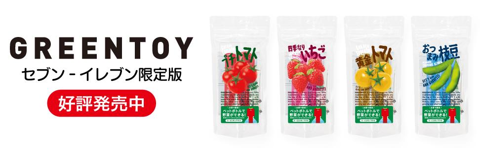 セブンイレブン栽培キット|GREENTOY